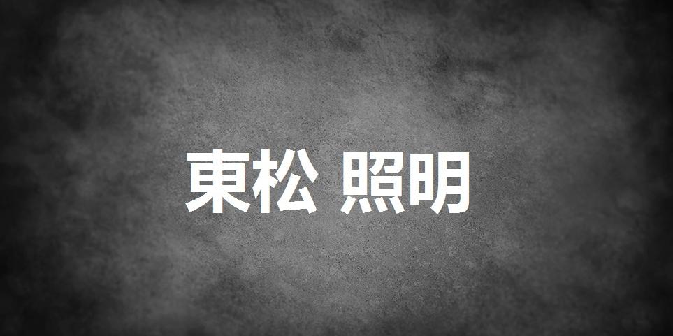 Tōmatsu Shōmei: Bilder des Umbruchs
